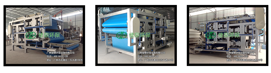 LDNS-污水淤泥重型带式压滤机 2