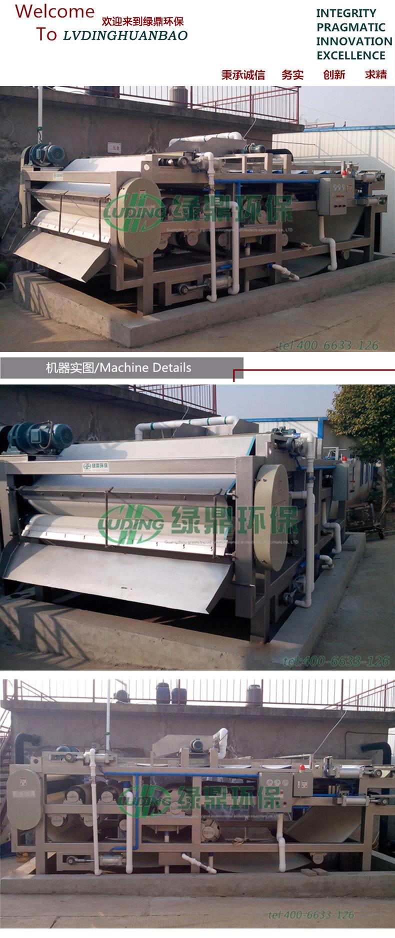LDBZ-化工废泥标准带式压滤机 1