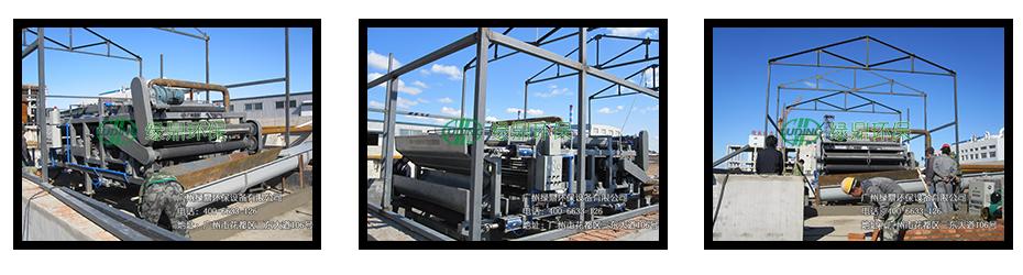 LDNS-化工废泥标准带式压滤机 2